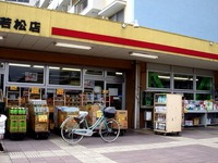 20100403_船橋市若松2_スーパーマックス若松店_1207_DSC09514