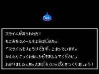 20170310_ファミコン_ドラゴンクエスト_282