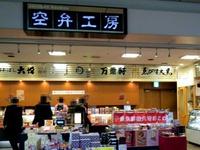 20120116_羽田空港_空弁_092
