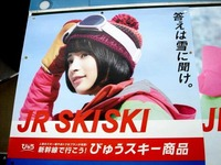 20150112_JR東京駅_スノーボード_スノボー_1708_DSC05120