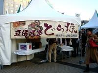 20141123_船橋市_青森県津軽観光物産首都圏フェア_1606_DSC09142