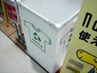20121125_ららぽーとTOKYO-BAY_ユニクロ_リサイクル_1243_DSC03165