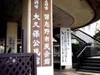 20141130_大久保ハミングコンサート_習志野市民会館_1248_DSC00621