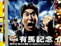 20141130_JRA_中山競馬場_有馬記念_重賞競走_1621_DSC00919