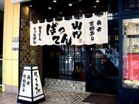 20140812_ららぽーとTOKYO-BAY_ばってん山内_1112_DSC00480