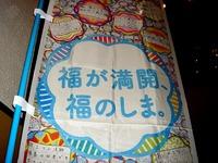 20140810_福島を元気にするチャリティコンサート_1257_DSC00311