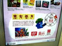 20140123_節分_恵方巻_太巻き_巻き寿司_縁起_2050_DSC01725