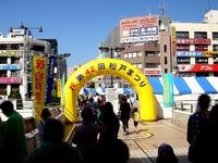 20151004_第42回松戸まつり_松戸駅前_0951_DSC01881
