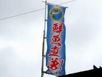 20150516_船橋市湊町3_船橋漁港_朝市_ダイサン_1009_DSC04891
