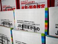 20140312_消費税増税_旅客運賃_料金改定_2034_DSC08978