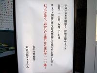20160505_先進国首脳会議_伊勢志摩サミット_G7_0924_DSC05500
