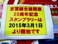 20150226_JR京葉線_25周年_スタンプラリー_0527_DSC02691