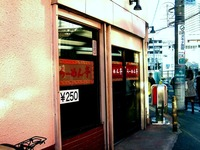 20080216_船橋市本町1_らーめん亭_1605_DSC09180