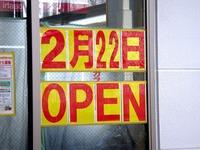 20130217_東武野田線_新船橋駅_高架橋下商業施設_1226_DSC00759