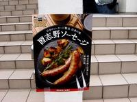 20160528_習志野ソーセージキックオフイベント_1042_DSC03180
