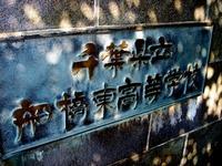 20140914_千葉県立船橋東高校_飛翔祭_0841_DSC06346
