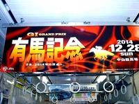 20141221_JRA_中山競馬場_有馬記念_重賞競走_1015_DSC02193