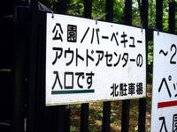 20160503_松戸市21世紀の森と広場_バーベキュー場_1024_DSC04854