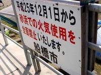 20150418_ふなばし三番瀬海浜公園_バーベキュー_1049_DSC09968T