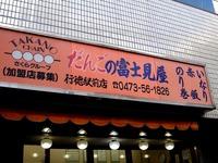 20151212_市川市行徳駅前2_だんごの富士見屋_1214_DSC01455