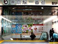 20150218_JR東京駅_ギャレットポップコーンショップス_1847_DSC00976
