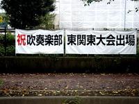 20150927_千葉県_松戸市立松戸高校_桜爛祭_1401_DSC00942