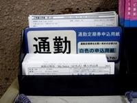 20140304_JR東日本_JR南船橋駅_みどりの窓口_2141_DSC07491