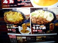 20140227_すき家_牛すき鍋定食_ゼンショー_2001_DSC06792