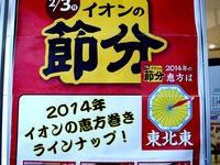 20140202_節分_恵方巻_太巻き_巻き寿司_縁起_1539_DSC04004