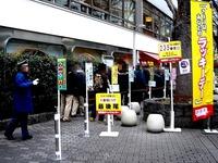 20150222_東京都_宝くじ_西銀座チャンスセンター_1103_DSC02355
