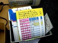 20141004_幕張_京成バスお客様感謝フィスティバル_1058_DSC00460