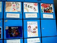 20140913_千葉県立薬園台高校_りんどう祭_1148_DSC06020