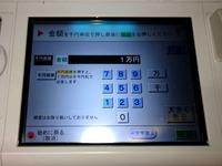 20170405_ATM_現金自動預け払い機_1544_DSC02758T