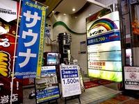0160605_JR本八幡駅前_公営競技場外発売場_210