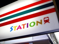 20120127_京急鉄道_駅コンビニ_セブンイレブン_1843_DSC01014