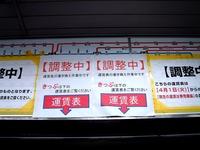 20140331_消費税増税_旅客運賃_料金改定_2345_DSC01687