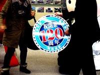20141206_総武線_幕張駅開業120周年記念_1039_DSC01223