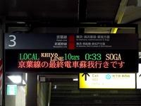 20160925_JR京葉線_東京駅_電光掲示板_ATOS_128