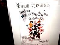 20140406_千葉県立鎌ヶ谷高等学校奏楽部_定期演奏会_1253_DSC03837