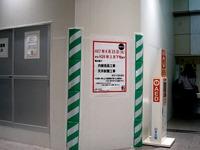 20160213_JR東日本_京葉線_舞浜駅_1542_DSC05210