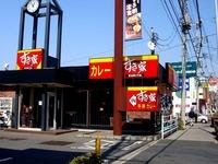 20140316_すき家_牛すき鍋定食_ゼンショー_1253_DSC09595