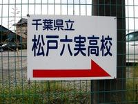 20150919_千葉県立松戸六実高校_松毬祭_文化祭_1108_DSC08661