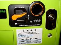 20160519_JR東日本_Suica_スイカ専用自動販売機_0726_DSC06485