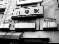 20070119_京成電鉄_市川京成百貨店_本八幡_042