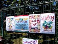 20140613_京葉食品コンビナート_フードバーゲンフェア_0956_DSC04912