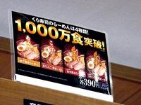 20140516_ららぽーとTOKYO-BAY_無添くら寿司_2115_DSC00623