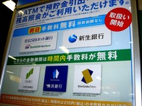 20131220_JR東日本_JR東船橋駅_エキナカATM_1654_DSC05336