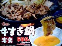 20140227_すき家_牛すき鍋定食_ゼンショー_2001_DSC06791E