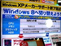 20140213_マイクロソフト社_Windowsサポート切れ_1950_DSC05112