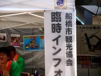 20090523_船橋駅前_臨時観光案内所_1322_DSC08900